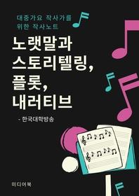 노랫말과 스토리텔링, 플롯, 내러티브 (대중가요 작사가를 위한 작사노트)