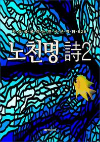노천명 時2. 가슴을 울리는 한국문학 時 026