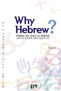 Why Hebrew