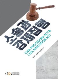 소송과 강제집행(1학기, 워크북 포함)