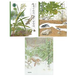 자연과 만나요 시리즈 전3권 세트(일기장 증정) : 개구리가 알을 낳았어/개미가 날아올랐어/지렁이가 흙 똥