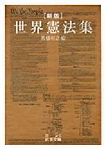 世界憲法集