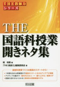 THE國語科授業開きネタ集