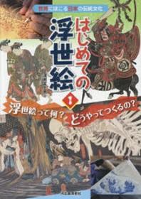 はじめての浮世繪 世界にほこる日本の傳統文化 1