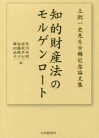 知的財産法のモルゲンロ-ト 土肥一史先生古稀記念論文集
