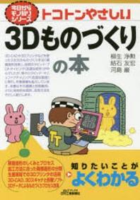 トコトンやさしい3Dものづくりの本