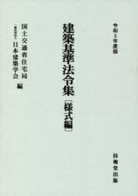 建築基準法令集 令和3年度版樣式編
