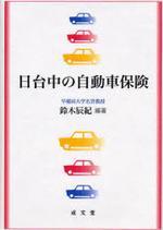 日台中の自動車保險