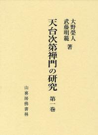 天台次第禪門の硏究 第1卷
