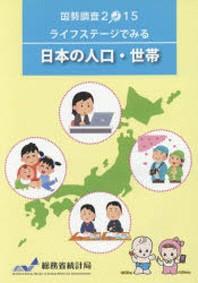 ライフステ-ジでみる日本の人口.世帶 平成27年國勢調査