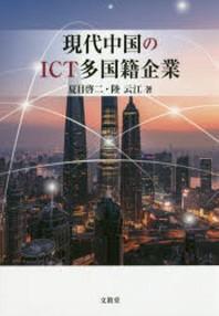 現代中國のICT多國籍企業