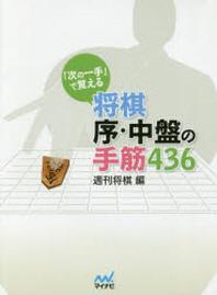 「次の一手」で覺える將棋序.中盤の手筋436