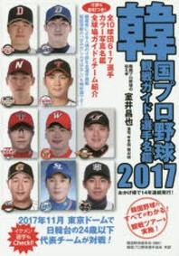 韓國プロ野球觀戰ガイド&選手名鑑 2017