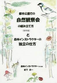 都市公園での自然觀察會の組み立て方と森林インストラクタ-の獨立の仕方