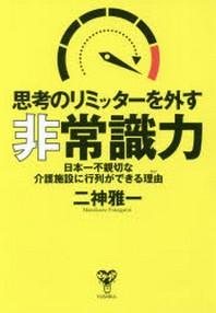 思考のリミッタ-を外す非常識力 日本一不親切な介護施設に行列ができる理由