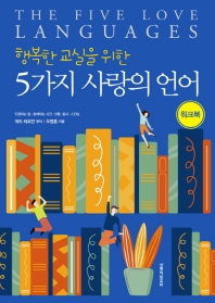 행복한 교실을 위한 5가지 사랑의 언어 워크북