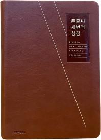 큰글씨 새번역 성경(브라운)(RN72B)(중단본)(무지퍼/색인)