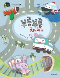 부릉부릉 치키치키