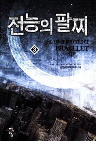 전능의 팔찌. 3