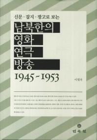 신문 잡지 광고로 보는 남북한의 영화 연극 방송(1945-1953)