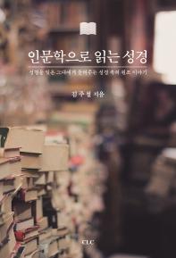 인문학으로 읽는 성경