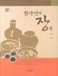 한국인의 장