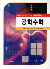 물리와 수학의 기본 개념을 강조한 공학수학