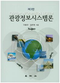 관광정보시스템론