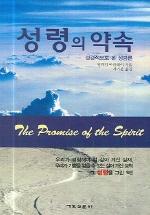 성령의 약속