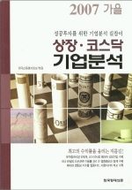 상장 코스닥 기업분석 2007(가을호)
