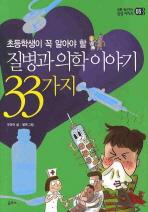질병과 의학이야기 33가지