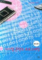 디지털 콘텐츠 프로그래밍