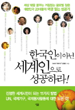 한국인이 아닌 세계인으로 성공하라