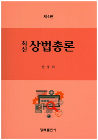 최신 상법총론