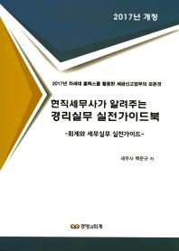 현직세무사가 알려주는 경리실무 실전가이드북(2017)