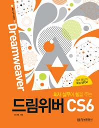 회사 실무에 힘을 주는 드림위버 CS6