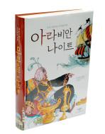 책 읽기 좋아하는 아이들을 위한 아라비안 나이트