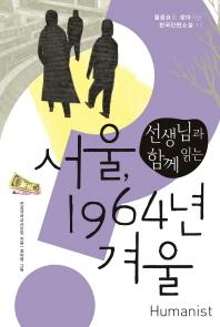 선생님과 함께 읽는 서울,1964년 겨울