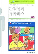 관절염과 류마티스