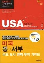USA: 미국 동 서부(2009-2010)