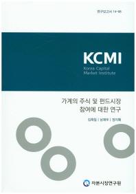가계의 주식 및 펀드시장 참여에 대한 연구