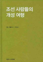 조선 사람들의 개성 여행
