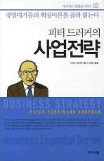 피터 드러커의 사업전략