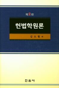 헌법학원론