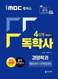 iMBC 캠퍼스 독학사 경영학과 4단계 통합본1(2020)