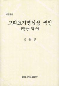 고려묘지명집성 색인(원문 역주)(중판)
