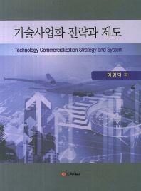 기술사업화 전략과 제도