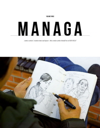 Managa(마나가). 3