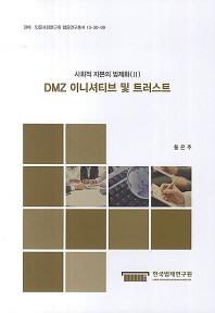 DMZ 이니셔티브 및 트러스트
