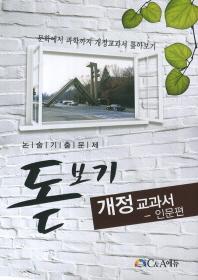 논술기출문제 돋보기 개정교과서: 인문편
